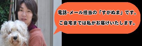 staff_otodoke